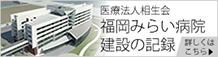 医療法人相生会 福岡みらい病院新築工事