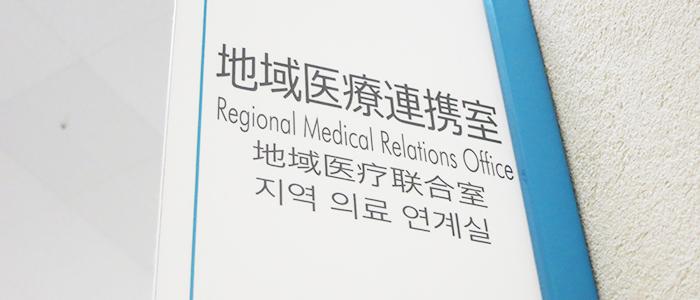 地域医療連携室看板