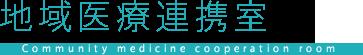 地域医療連携室の業務内容