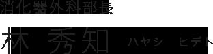 消化器外科部長|林 秀知(ハヤシ ヒデト)