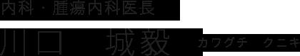 内科医長|川口 城毅(カワグチ クニキ)