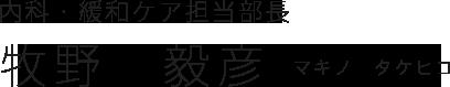 牧野 毅彦(マキノ タケヒコ)