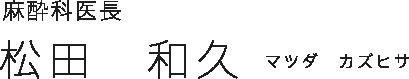 麻酔科部長|松田 和久(マツダ カズヒサ)