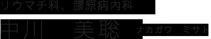 リウマチ科、膠原病内科|中川 美聡(ナカガワ ミサト)
