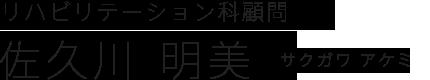 リハビリテーション科顧問|佐久川 明美(サクガワ アケミ)