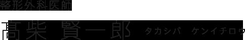 関節外科センター長|髙柴 賢一郎 (タカシバ ケンイチロウ)