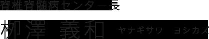 脊椎脊髄病センター長|栁澤 義和(ヤナギサワ ヨシカズ)
