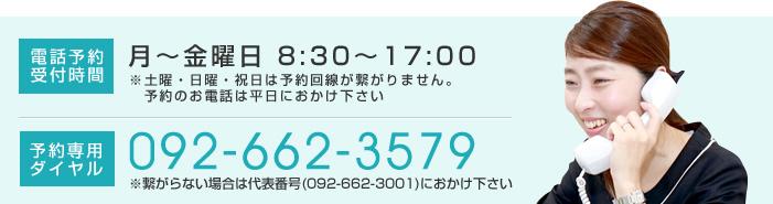 予約回線|092-662-3579