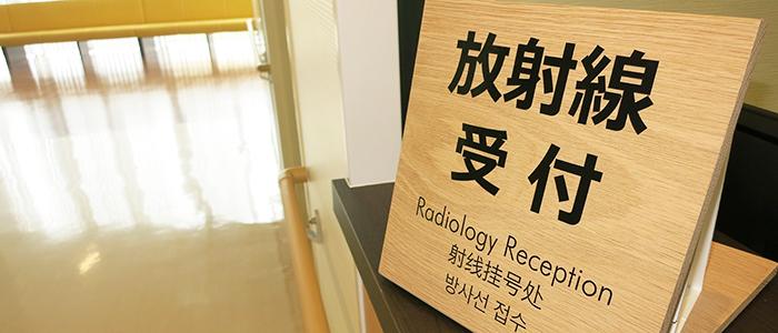 放射線科のご紹介