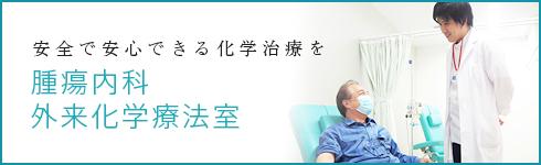 安全で安心できる化学治療を|腫瘍内科・外来化学療法室