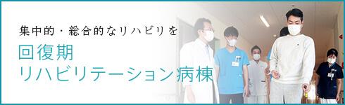 集中的・総合的なリハビリを|回復期リハビリテーション病棟